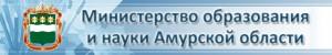 ministerstvo_amur
